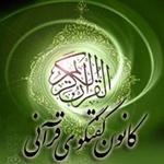 کانون گفتگوی قرآنی